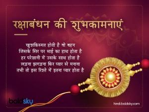 Happy Raksha Bandhan Best Whatsapp Facebook Messages Quotes Shayari