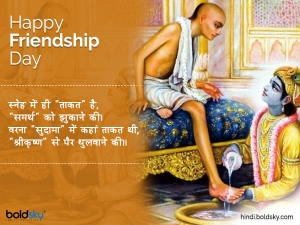 Friendship Day 2019 Quotes Whatsapp Messages Shayari Greetings