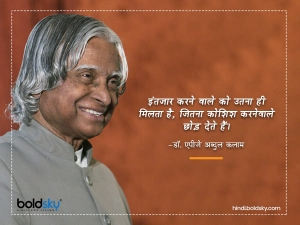 Birth Anniversary Motivational Quotes Of Apj Abdul Kalam