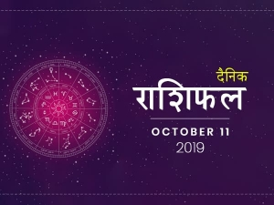 Daily Horoscope For 11 October 2019 Friday