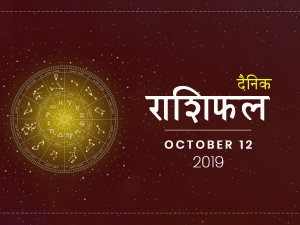 Daily Horoscope For 12 October 2019 Saturday