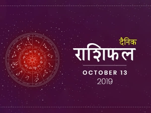 Daily Horoscope For 13 October 2019 Sunday