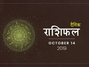 Daily Horoscope For 14 October 2019 Monday