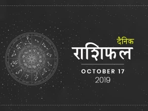 Daily Horoscope For 17 October 2019 Thursday