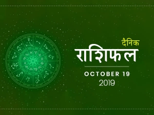 Daily Horoscope For 19 October 2019 Saturday