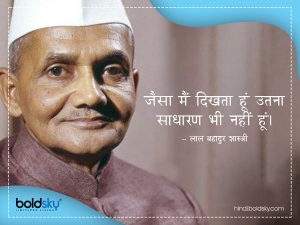 Lal Bahadur Shastri Birth Anniversary His Powerful Quotes