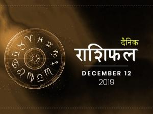 Daily Horoscope For 12 December 2019 Thursday