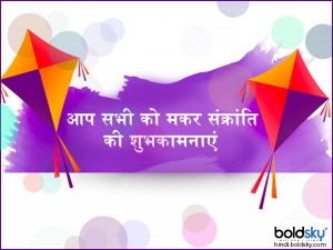Happy Makar Sankranti Wishes Sms Whatsapp Messages