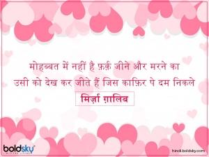 Happy Valentines Day Quotes Shayari Whatsapp Status