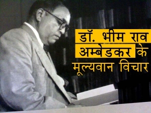 Ambedkar Jayanti Date Slogans Quotes