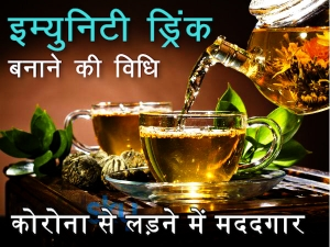 Coronavirus How To Prepare Immunity Drink Suggested By Ayush Ministry