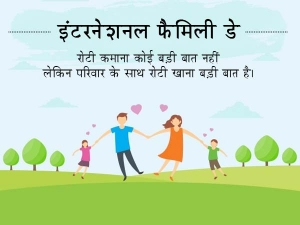 International Day Of Families Inspirational Family Quotes In Hindi