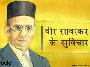 Veer Savarkar Jayanti Know About Vinayak Damodar Savarkar And His Quotes