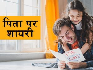 Fathers Day Special Best And Famous Shayari On Father In Hindi