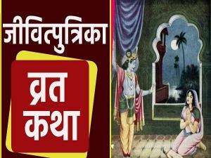 Jivitputrika Vrat Jitiya Vrat Katha In Hindi