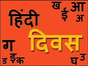 Hindi Diwas Interesting Facts About Hindi Language