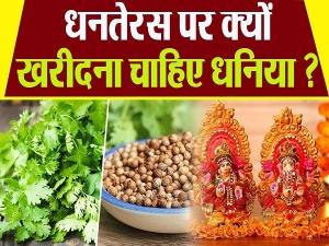Reason Behind Buying Dhaniya Coriander Seeds On Dhanteras