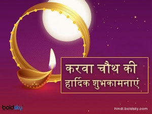 Karwa Chauth 2020 Wishes Quotes Images Whatsapp And Facebook Status In Hindi