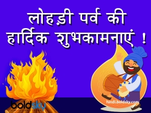 Happy Lohri Wishes Greetings Quotes Messages Facebook And Whatsapp Status In Hindi