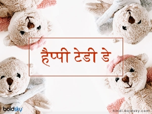 Happy Teddy Day 2021 Wishes Quotes Messages Images Whatsapp Status Message In Hindi