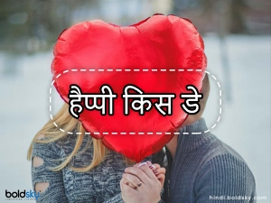 Happy Kiss Day 2021 Wishes Quotes Messages Images Whatsapp Status Message In Hindi