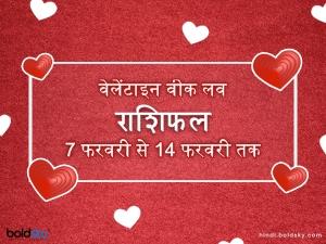 Valentine Week Special 2021 Love Rashifal For February 7 To February 14 In Hindi