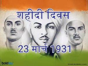 Shaheedi Diwas 2021 Bhagat Singh Sukhdev Rajguru Quotes In Hindi