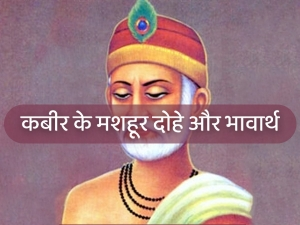 Sant Kabir Das Dohe And Meaning In Hindi