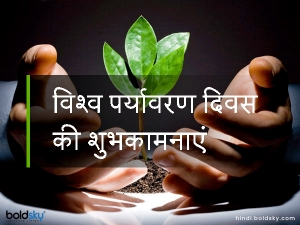 World Environment Day Wishes Slogans Whatsapp And Facebook Status Messages In Hindi