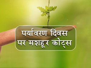 World Environment Day Quotes And Inspirational Lines From Famous Personalities In Hindi