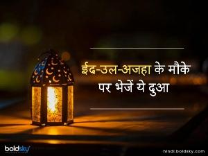 Eid Al Adha Mubarak Bakrid Wishes Greetings Images Quotes Whatsapp And Facebook Status In Hindi