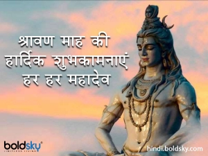 Happy Sawan Quotes Wishes Messages Images Greetings Whatsapp And Facebook Status In Hindi