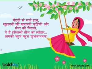 Happy Hariyali Teej 2021 Wishes Messages Images Quotes Whatsapp Status And Greetings In Hindi