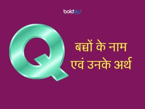 Hindu Baby Girl Names With Letter Q R And Meaning