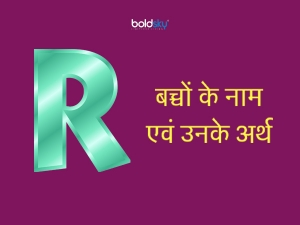 Hindu Baby Boys Names With Letter R And Meaning