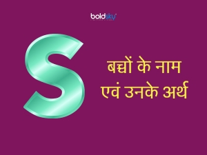 Hindu Baby Boy Names With Letter S And Its Meaning