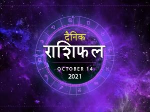 Horoscope Today 14 October 2021 Aaj Ka Rashifal Daily Horoscope In Hindi
