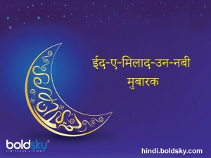 Eid Milad Un Nabi Mubarak Wishes Images Quotes Status Messages Photos And Greetings In Hindi