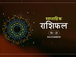 साप्ताहिक राशिफल 15 से 21 दिसंबर: माह का तीसरा हफ्ता इन राशियों को देगा लाभ