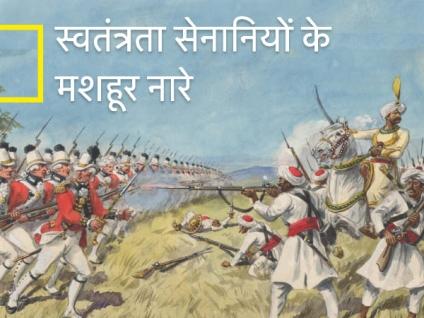 हर नागरिक को पता होने चाहिए स्वतंत्रता सेनानियों के ये जोशीले नारे, अंग्रेजों के छूट गए थे पसीने