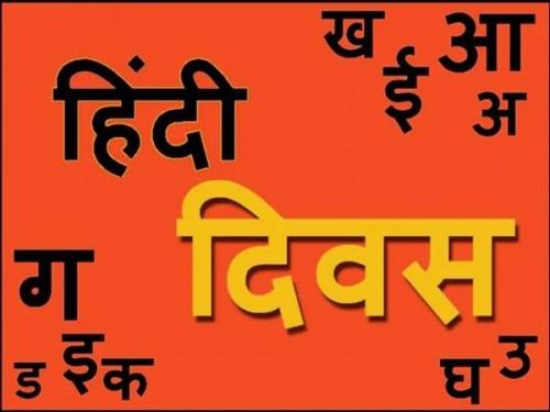 कुछ इस तरह हिन्दी दिवस के लिए तय हुआ 14 सितंबर का दिन