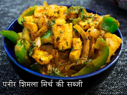पनीर शिमला मिर्च सब्जी की रेसिपी