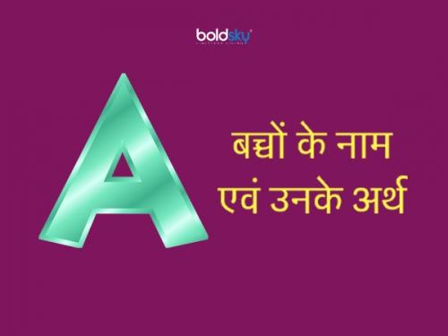 A अक्षर से हिन्दू लड़कों के नाम एवं उनके अर्थ