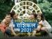 वार्षिक पारिवारिक राशिफल 2021: जानें कैसा रहेगा नया साल